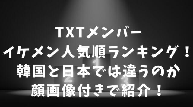 TXTメンバーイケメン人気順ランキング!韓国と日本では違うのか顔画像付きで紹介!