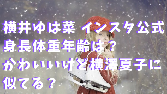 横井ゆは菜のインスタ公式や身長体重年齢は?かわいいけど横澤夏子に似てると話題に!