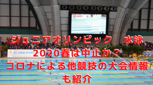 ジュニアオリンピック水泳2020春は中止か?コロナによる他競技の大会情報も紹介