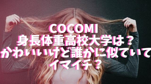 Cocomiの身長体重や高校大学は?かわいいけど誰かに似ていてイマイチと話題に?