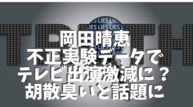 岡田晴恵不正実験データでテレビ出演激減に?偉そうで見たくない胡散臭いと話題に