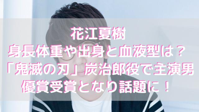 花江夏樹の身長体重や出身と血液型は?「鬼滅の刃」炭治郎役で主演男優賞受賞し話題に!
