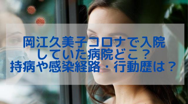 岡江久美子コロナで入院していた病院どこ?持病や感染経路・行動歴は?