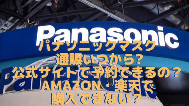 パナソニックマスク通販はいつからで公式サイトで予約できるの?Amazon楽天で購入できない?