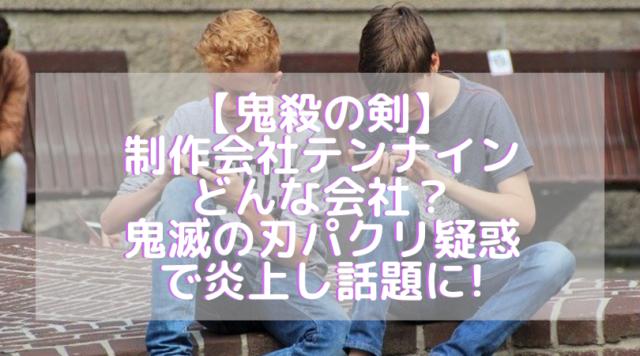 【鬼殺の剣】制作会社テンナインの会社情報は?鬼滅の刃パクリ疑惑でゆるせないと炎上し話題に!