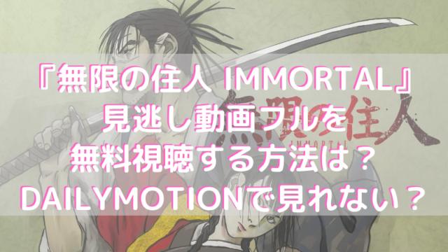『無限の住人IMMORTAL』アニメ見逃し動画フルを無料視聴する方法は?dailymotionで見れない?