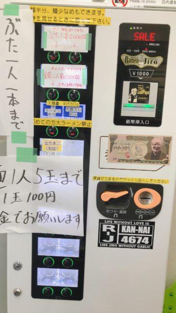 ラーメン二郎越谷店のテイクアウト方法をわかりやすく説明!自宅で作った感想も紹介