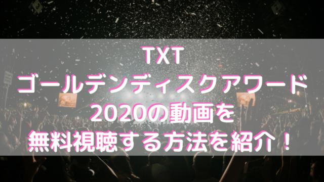 TXTゴールデンディスクアワード2020の動画を無料視聴する方法を紹介!