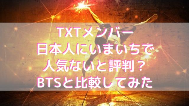 TXTメンバーは日本人にいまいちで人気ないと評判?BTSと比較してみた