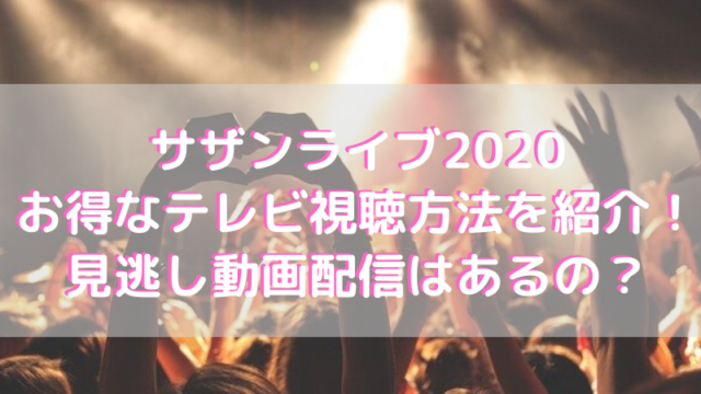 サザンライブ2020お得なテレビ視聴方法を紹介!見逃し動画配信はあるの?