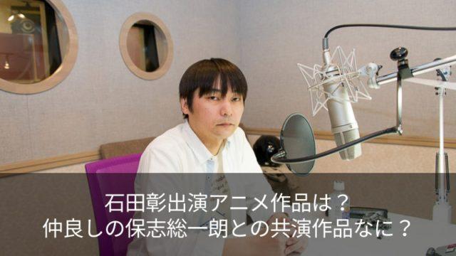 石田彰出演アニメ作品は?仲良しの保志総一朗との共演作品なに?