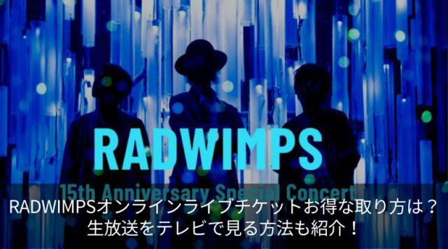 RADWIMPSオンラインライブチケットお得な取り方は?生放送をテレビで見る方法も紹介!