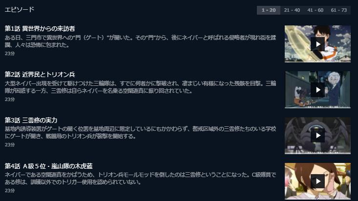ワールドトリガー2はPandoraや9tsuで見れない?見逃し配信